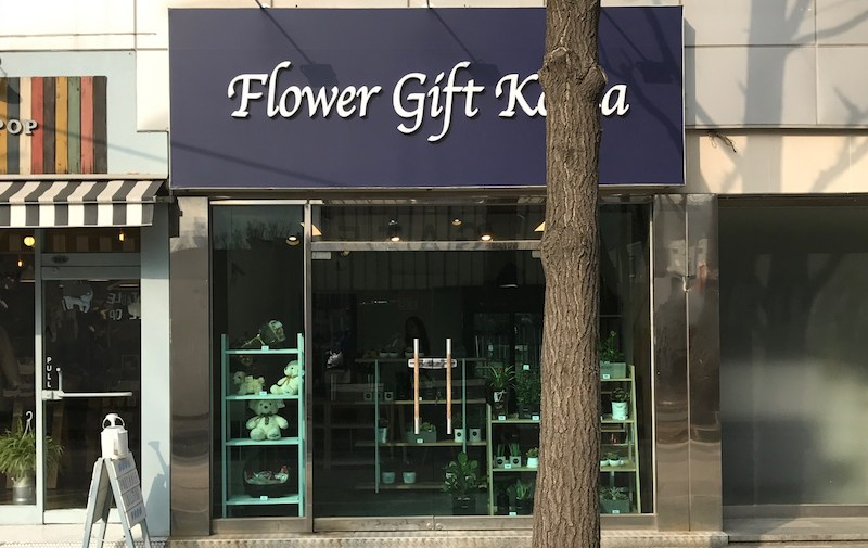 Flower Shop Seoul Korea